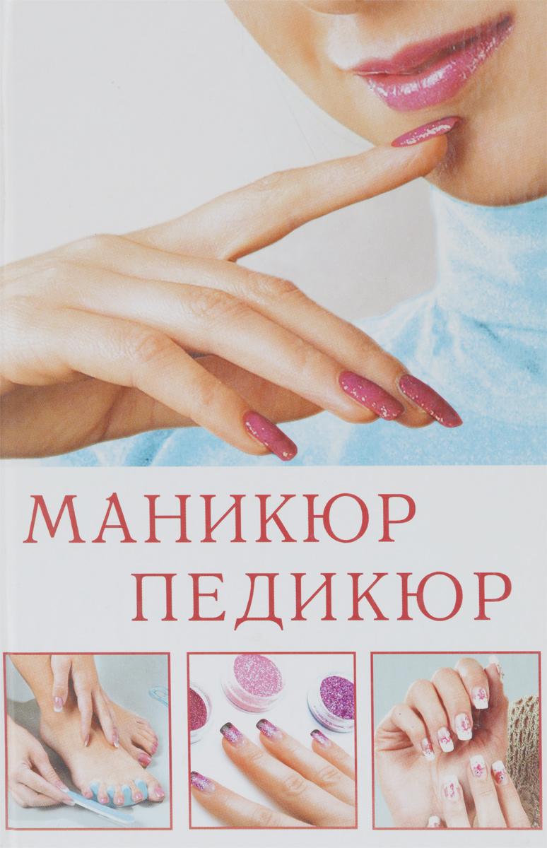 Маникюр и педикюр