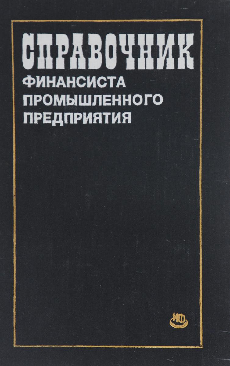 Справочник финансиста промышленного предприятия