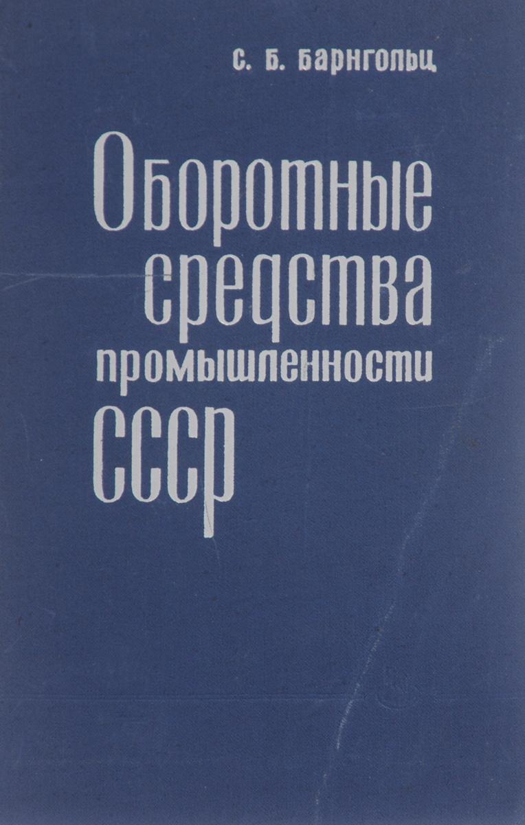 Оборотные средства промышленности СССР