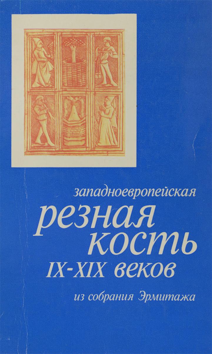 Западноевропейская резная кость IX-XIX веков из собрания Эрмитажа