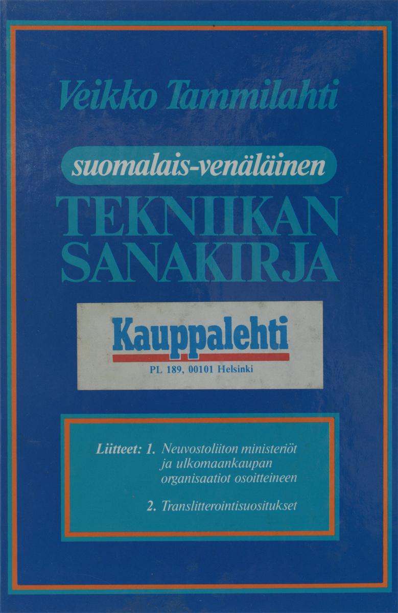Suomalais-venalainen tekniikan sanakirja / Финско-русский технический словарь