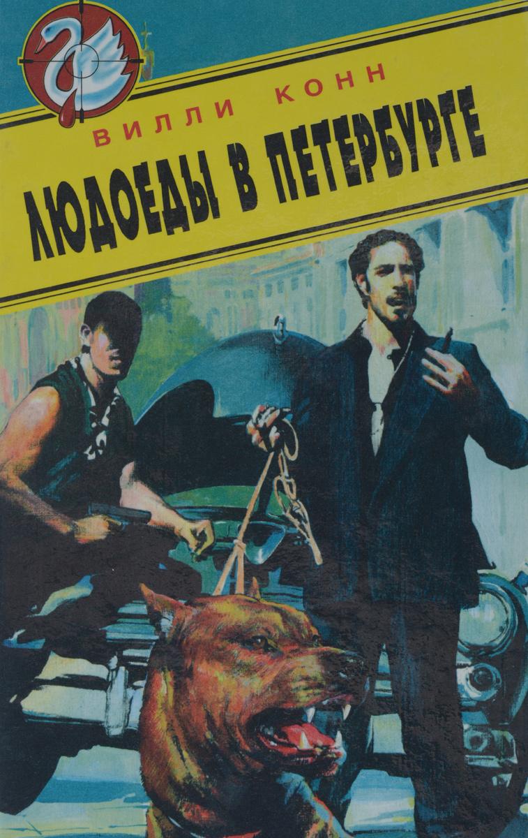 Людоеды в Петербурге