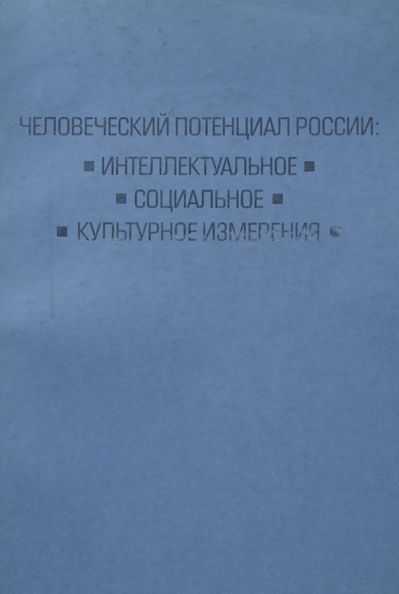 Человеческий потенциал России. Интеллектуальное, социальное, культурное измерения