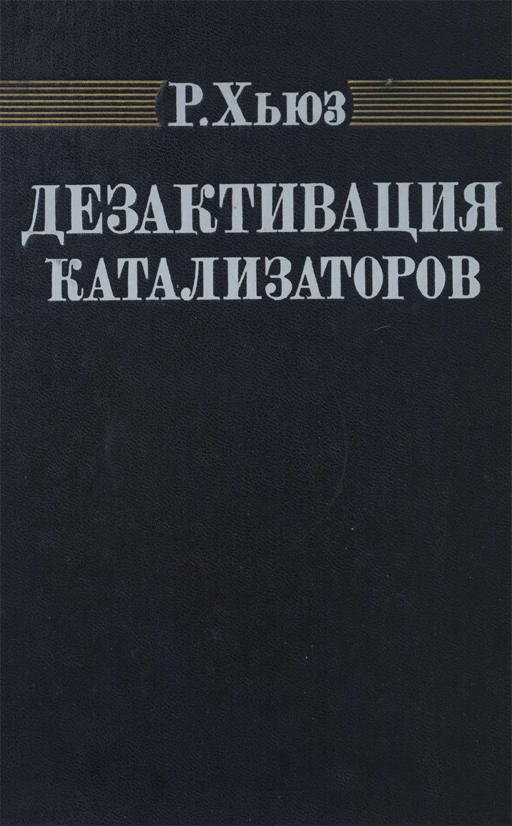 Дезактивация катализаторов