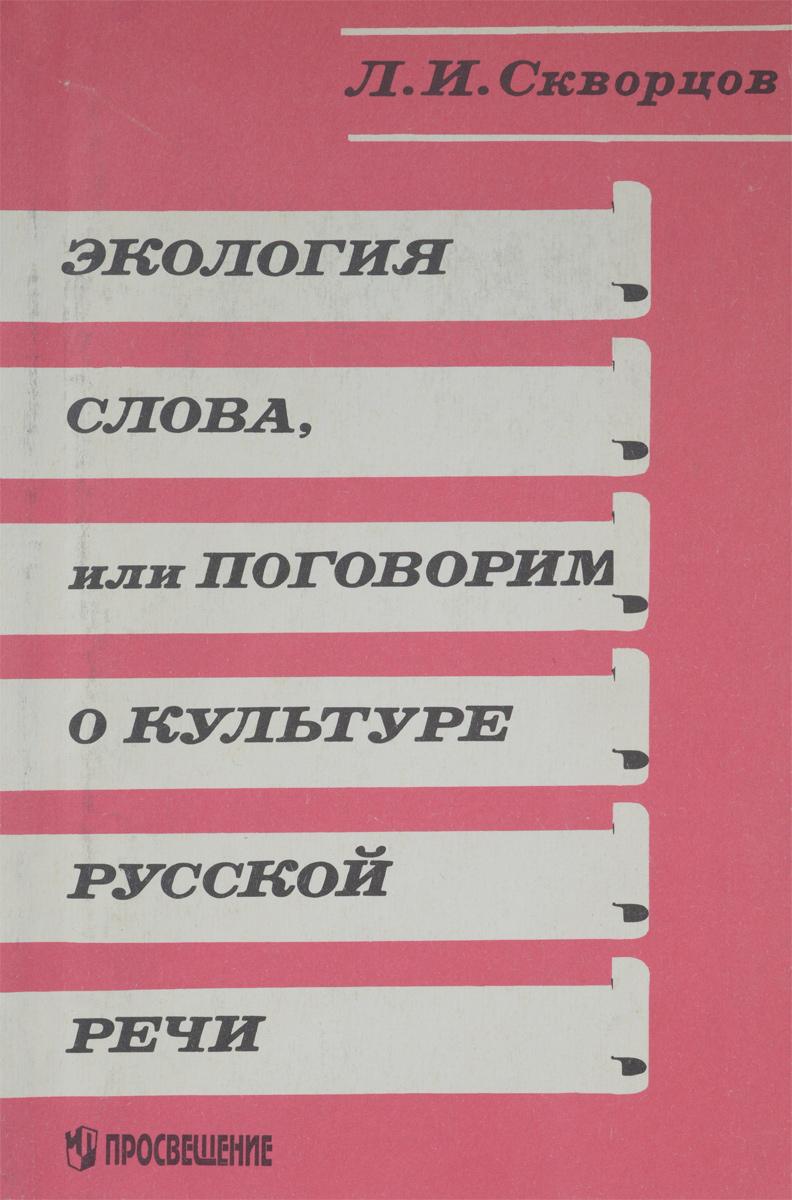 Экология слова, или Поговорим о культуре русской речи