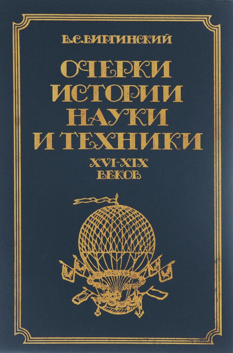 Очерки истории науки и техники XVI - XIX веков. До 70-х гг. XIX века