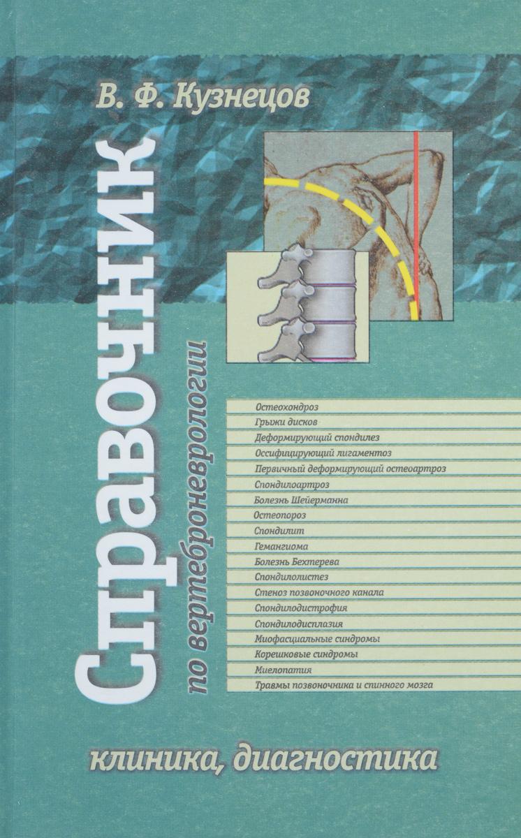 Вертеброневрология. Клиника, диагностика. Справочник