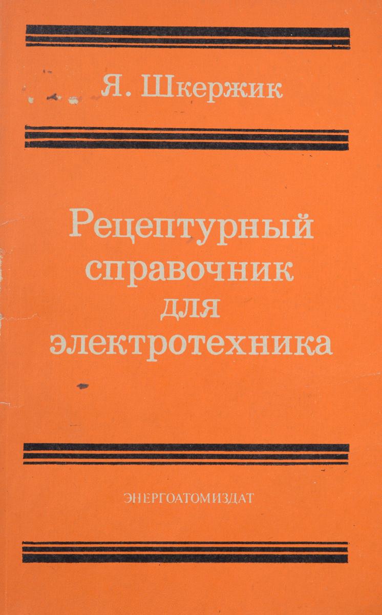 Рецептурный справочник для электротехника