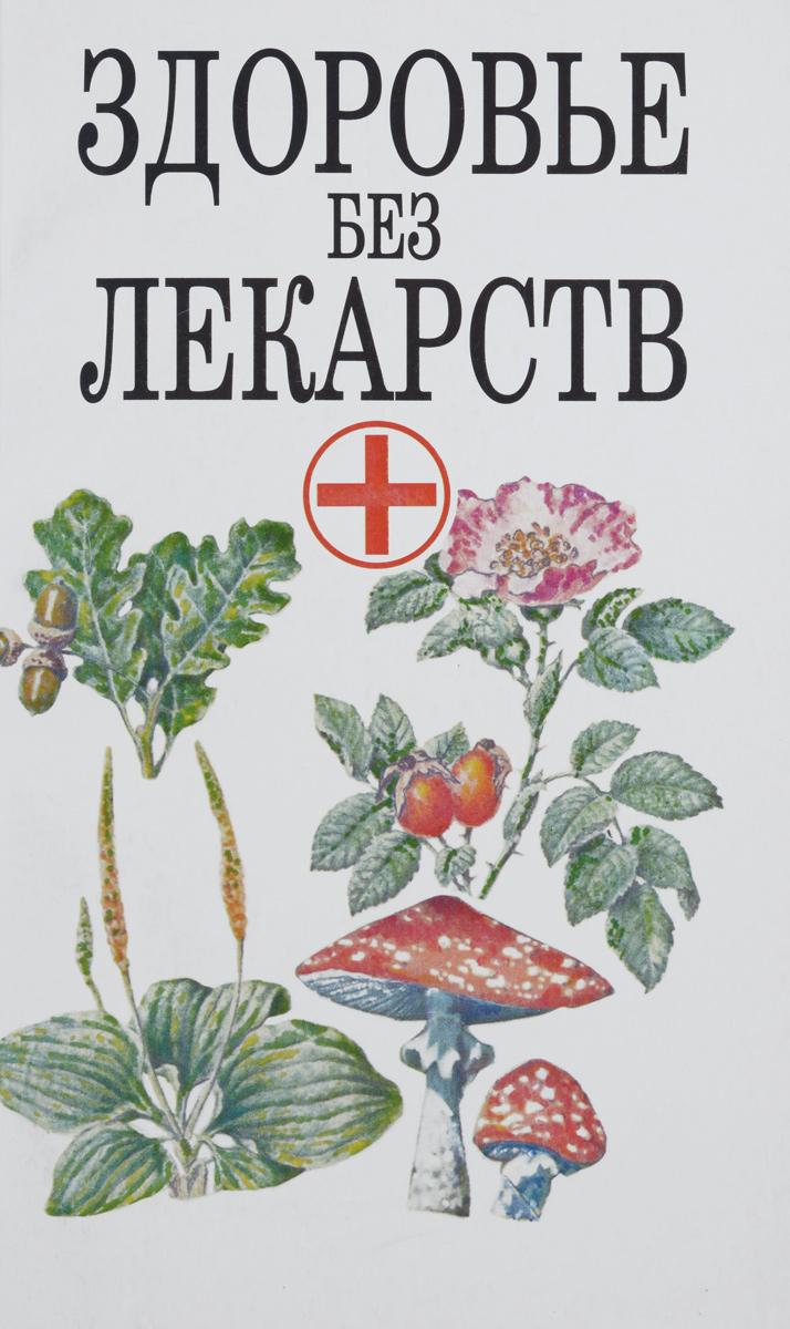 Здоровье без лекарств