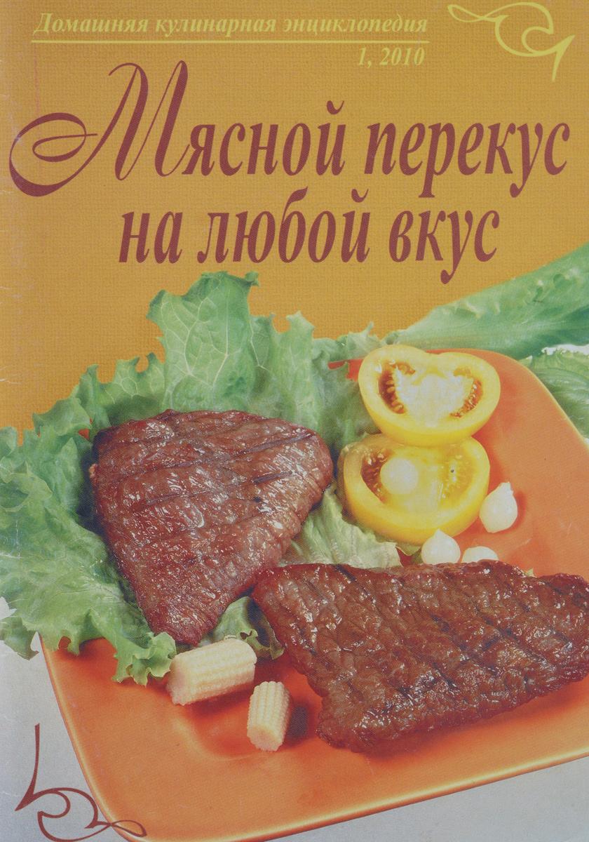 Мясной перекус на любой вкус