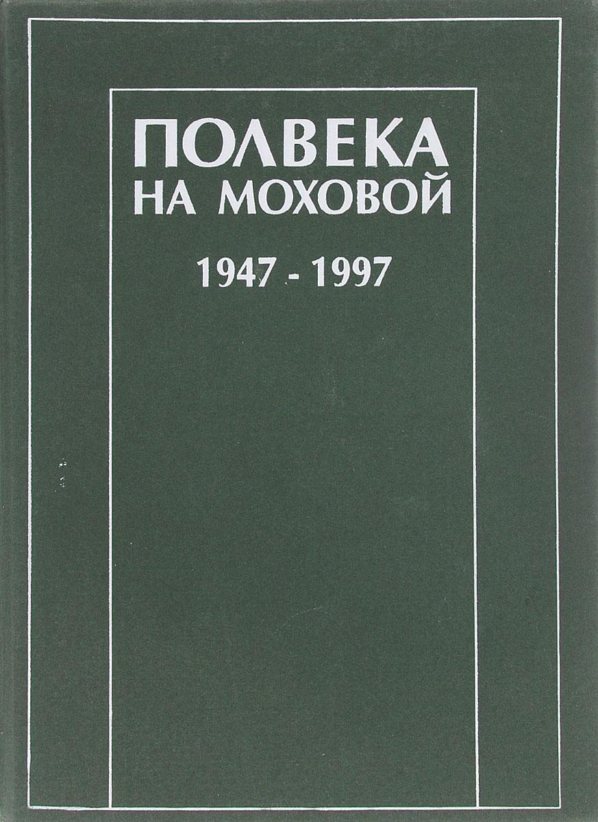Полвека на Моховой. 1947-1997