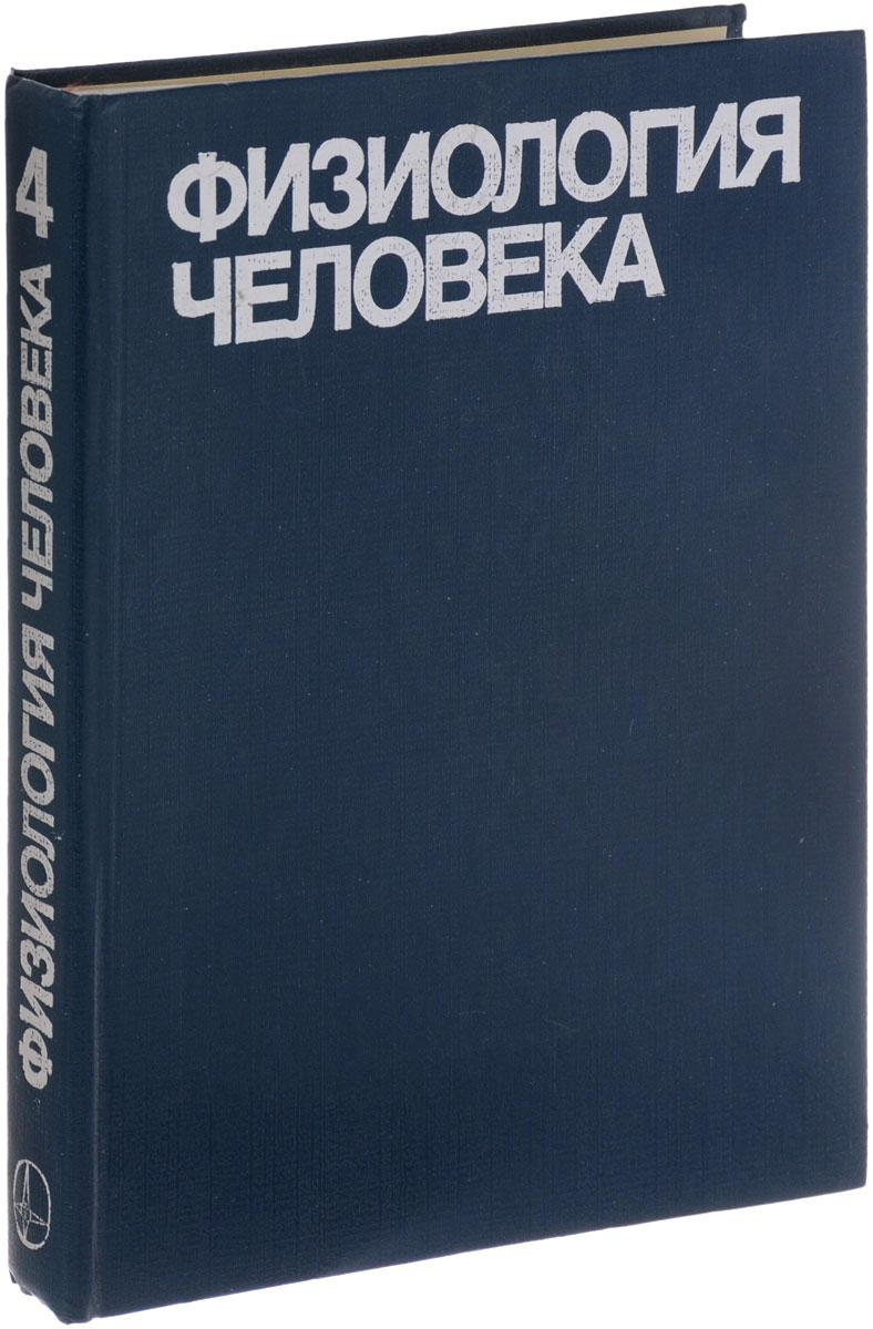 Физиология человека. В 4 томах. Том 4. Обмен веществ. Пищеварение. Выделение. Эндокринная регуляция