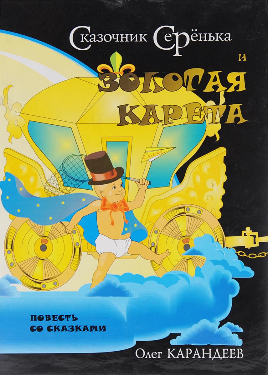 Сказочник Серёнька и золотая карета