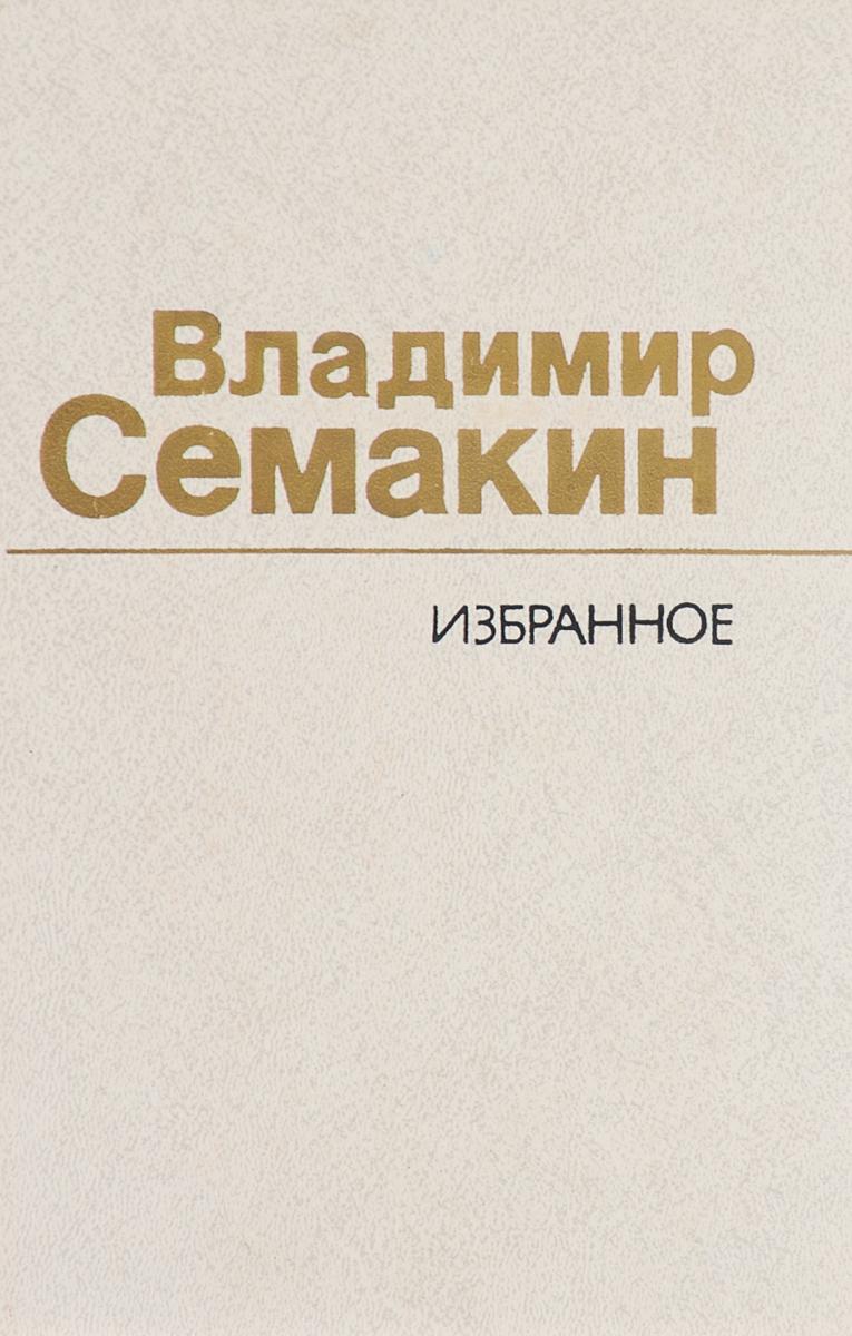 Владимир Семакин. Избранное