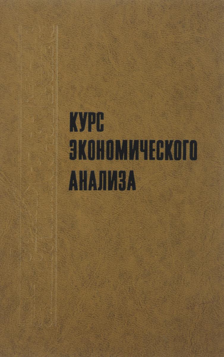 Курс экономического анализа. Учебник