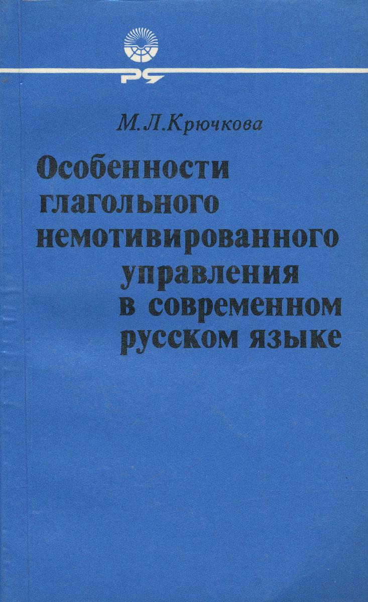 Особенности глагольного немотивированного управления в современном русском языке
