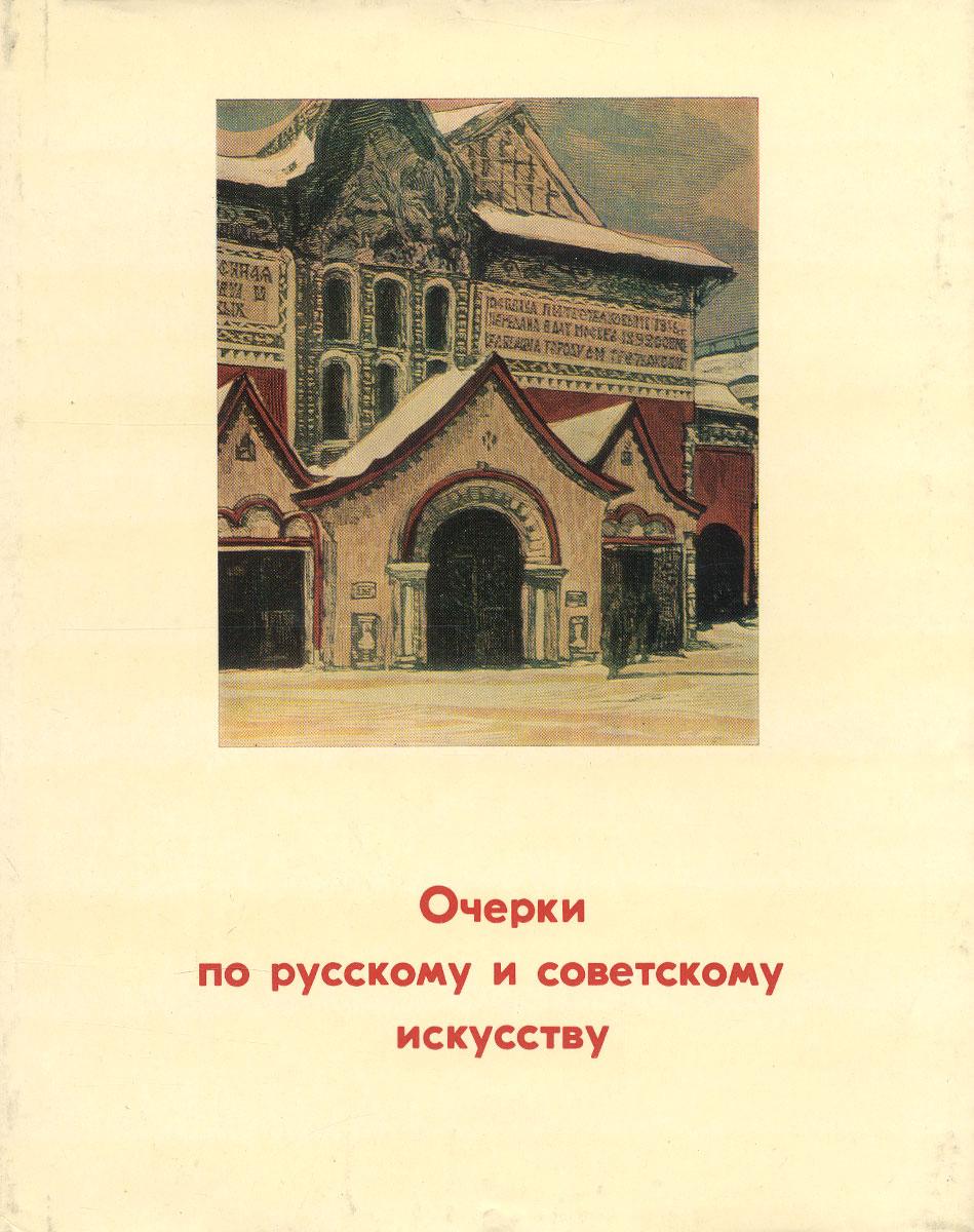 Очерки по русскому и советскому искусству