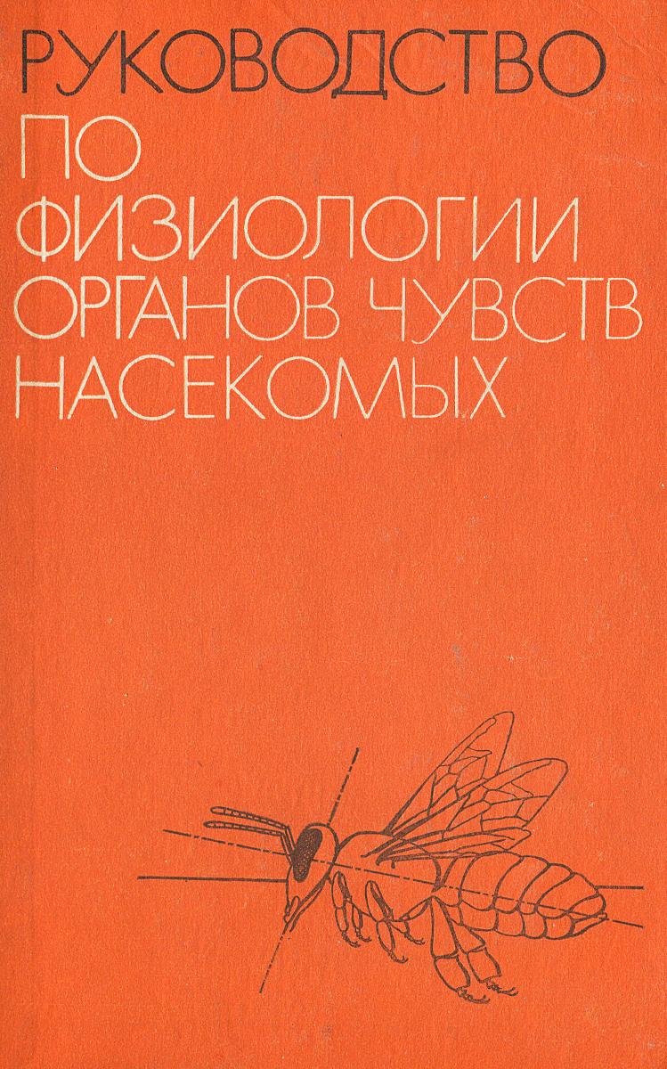 Руководство по физиологии органов чувств насекомых