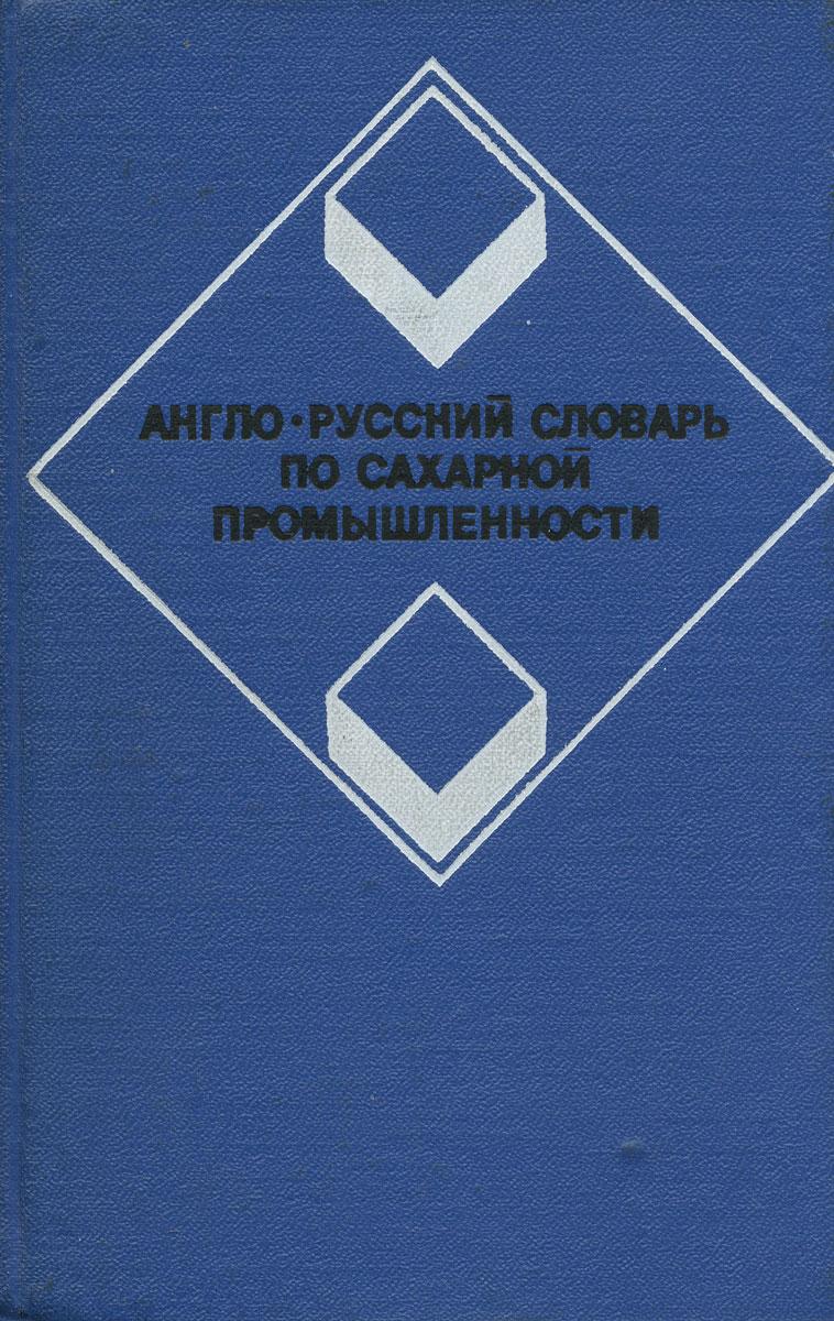 Англо-русский словарь по сахарной промышленности