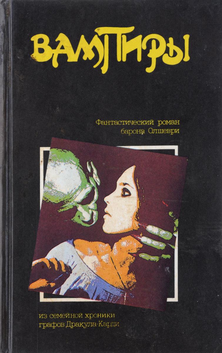 Вампиры. Фантастический роман барона Олшеври из семейной хроники графов Дракула-Карди
