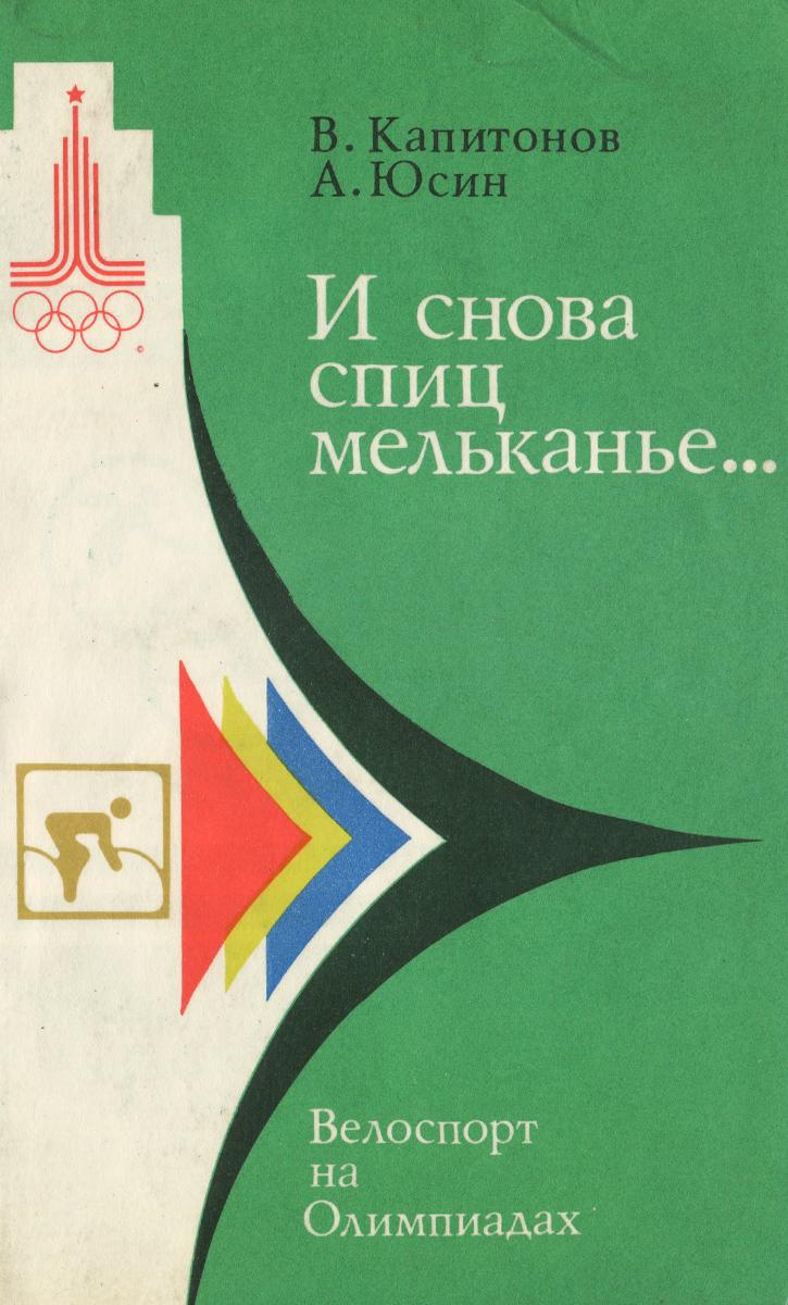 И снова спиц мельканье... Велоспорт на Олимпиадах. В. Капитонов, А. Юсин