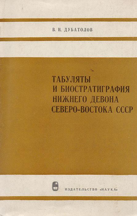 Табуляты и биостратиграфия нижнего девона Северо-Востока СССР