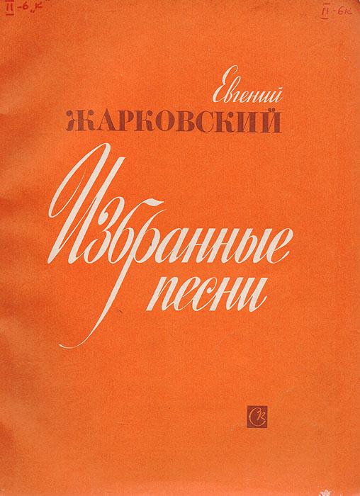 Евгений Жарковский. Избранные песни