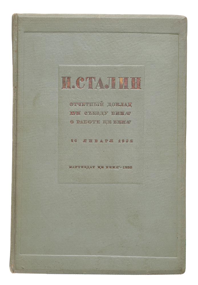 И. Сталин. Отчетный доклад XVII съезду ВКП(б) о работе ЦК ВКП(б), 26 января 1934 г.