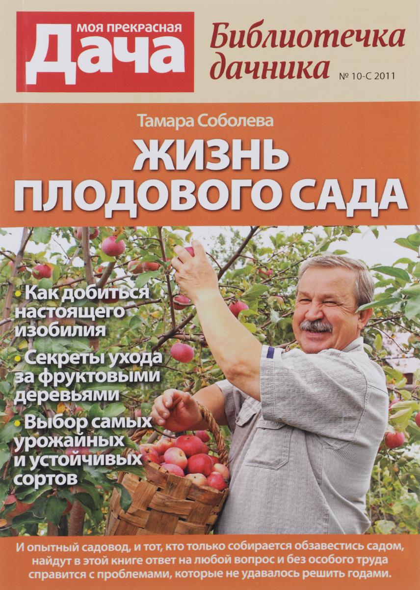 Жизнь плодового сада