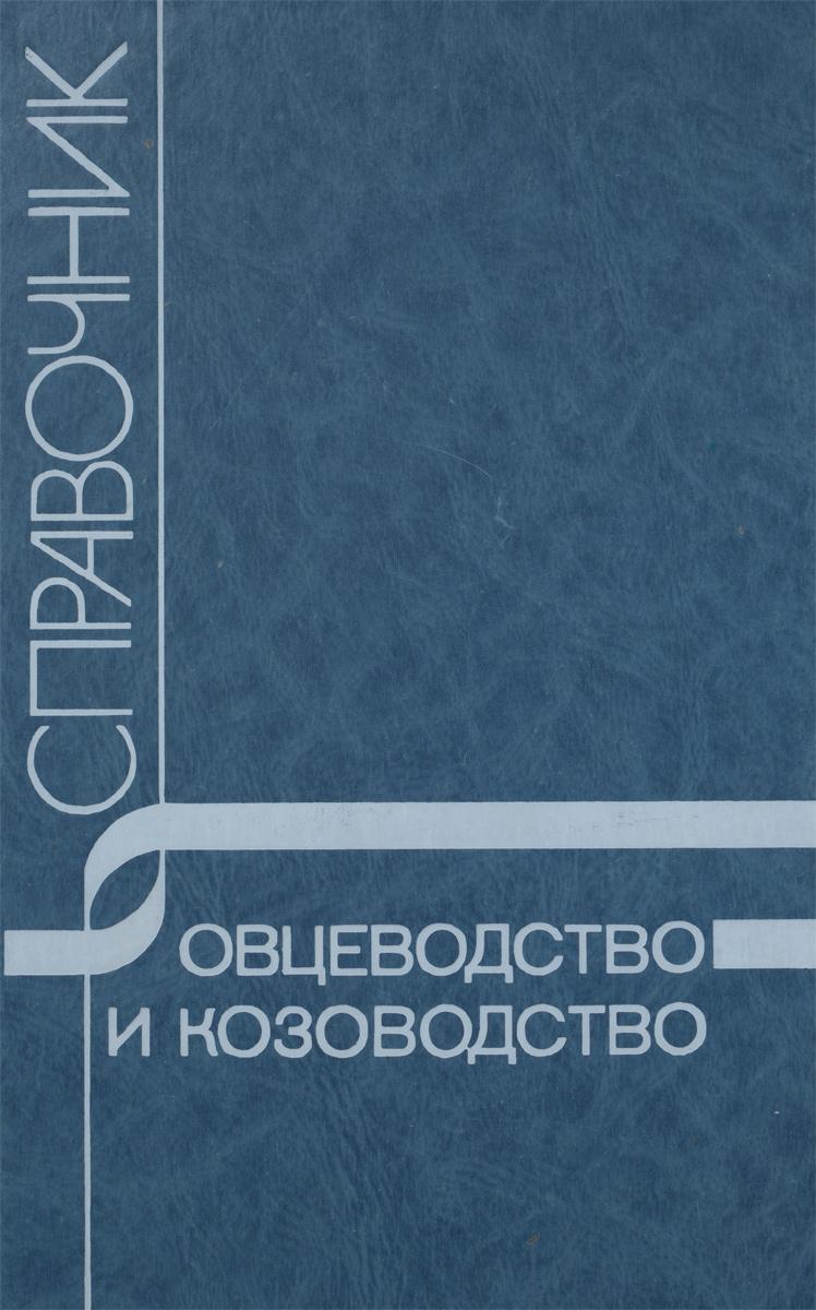 Овцеводство и козоводство. Справочник