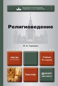 Религиоведение. Учебник для бакалавров 3-е издание. Углубленный курс