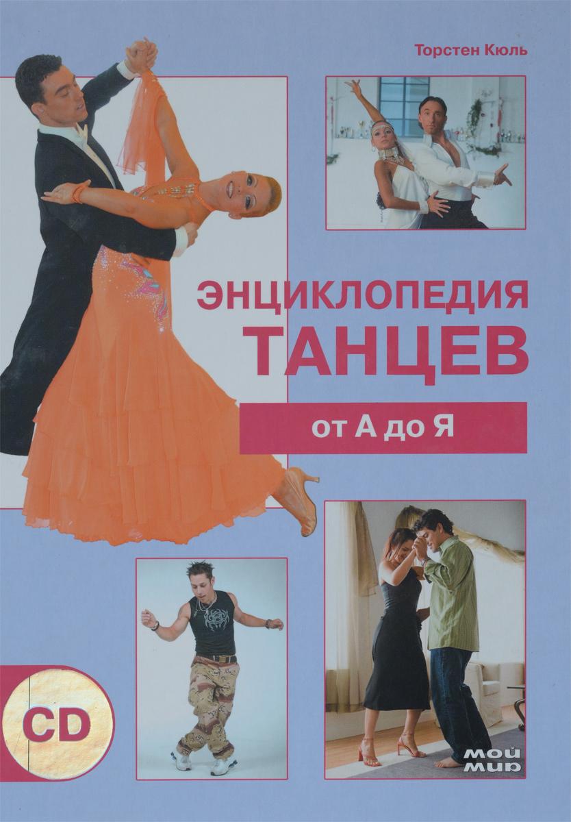 Энциклопедия танцев от А до Я