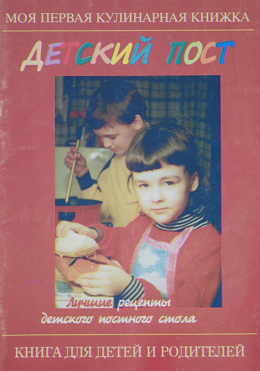 Детский пост. Лучшие рецепты детского постного стола. Книга для детей и родителей12296407Эта книга научит ваших детей, как сначала с помощью мамы, а затем и самим приготовить постные блюда, как, готовясь к празднику, испечь постный торт, пряники, хворост. Несмотря на простоту и доступность рецептов, все блюда, рекомендуемые в этой книге, очень вкусны и полезны и понравятся не только детям, но и всей семье.