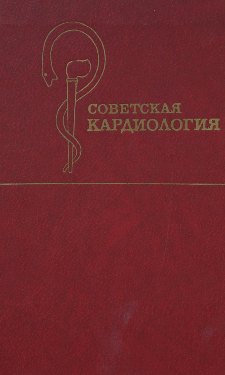Советская кардиология
