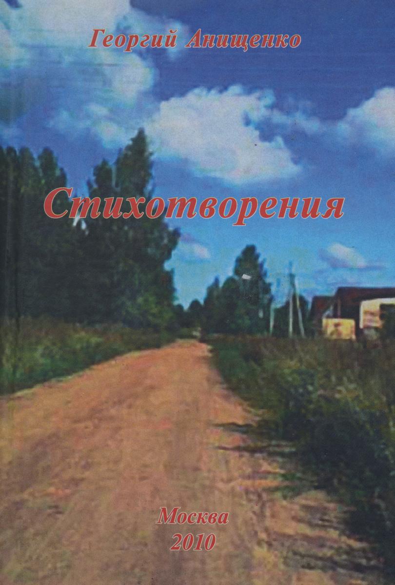 Г. Анищенко. Стихотворения