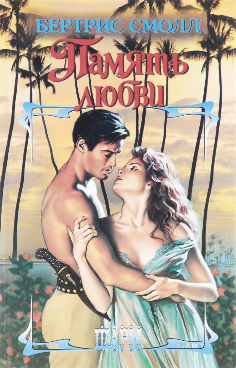 любовные романы эротика порно читать онлайн-кж2