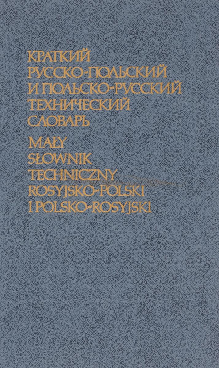 Краткий русско-польский и польско-русский технический словарь / Maly slownik techniczny rosyjsko-polski I polsko-rosyjski