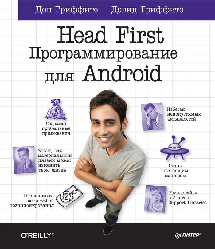 Head First. Программирование для Android ( 978-5-496-02171-5 )
