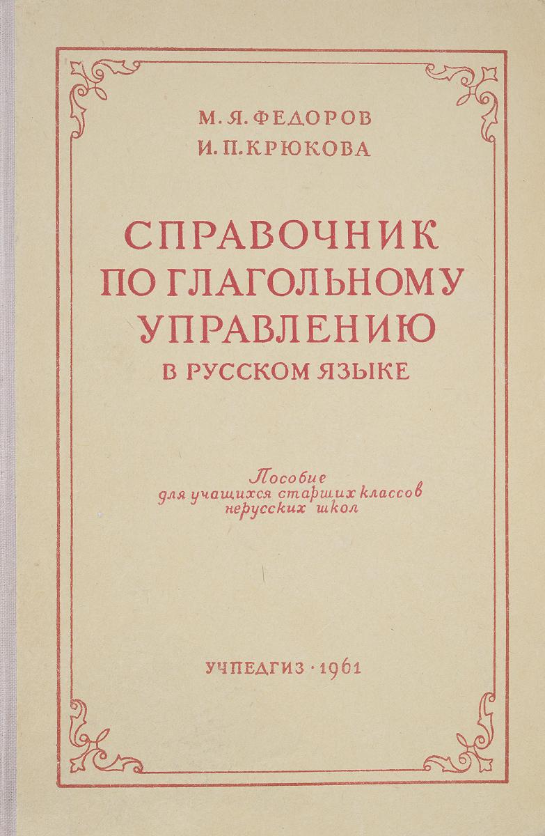 Справочник по глагольному управлению в русском языке