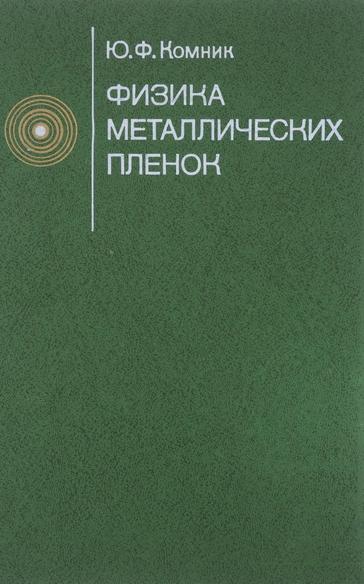 Физика металлических пленок