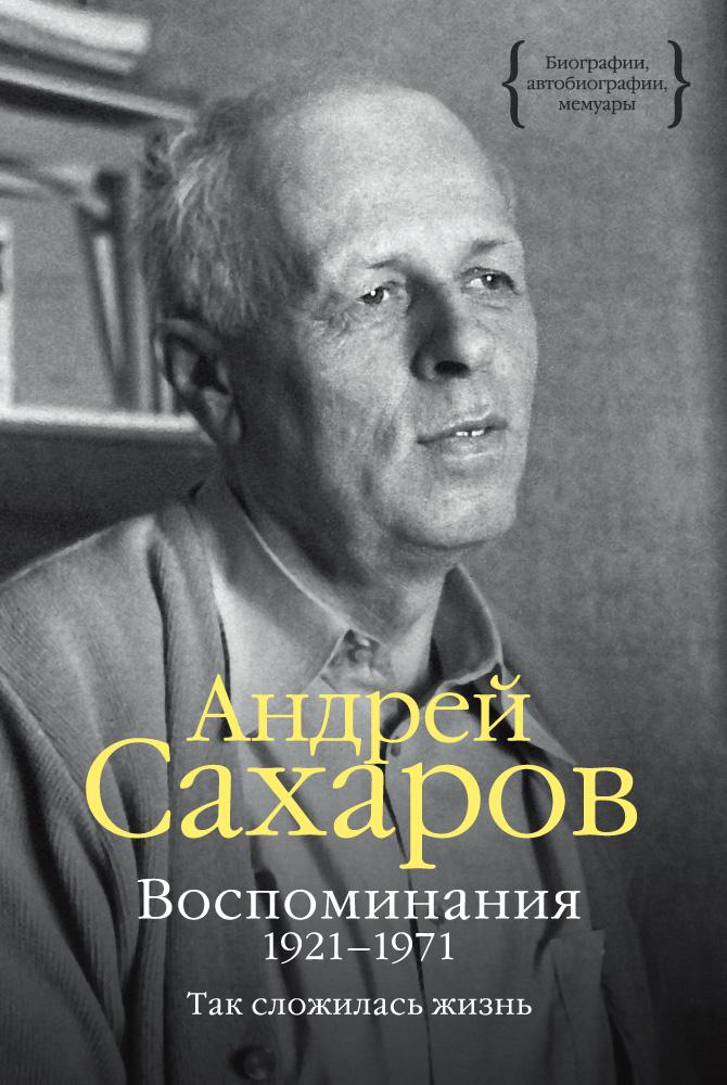 Воспоминания 1921-1971. Так сложилась жизнь, Сахаров Андрей Дмитриевич