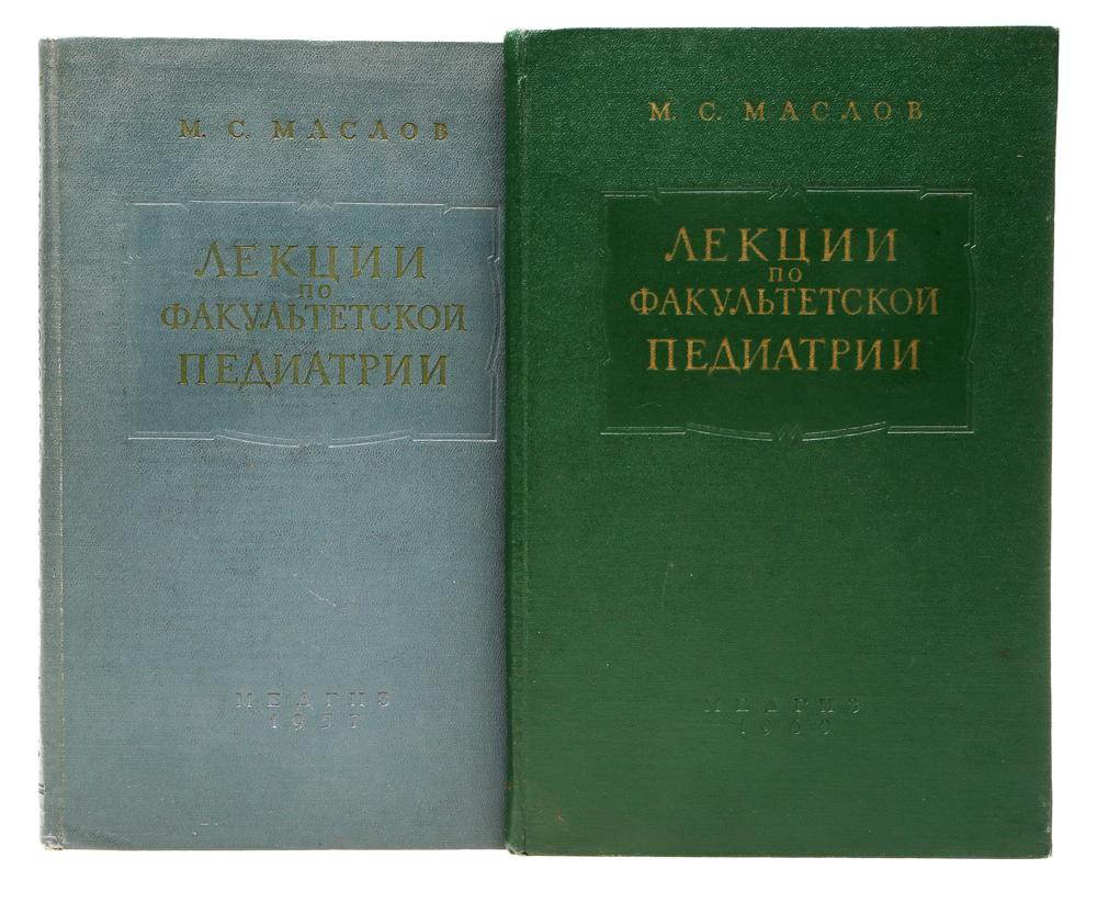 Лекции по факультетской педиатрии, читанные в Ленинградском педиатрическом медицинском институте в 1955/1956 и 1958/1959 учебных годах (комплект из 2 книг)