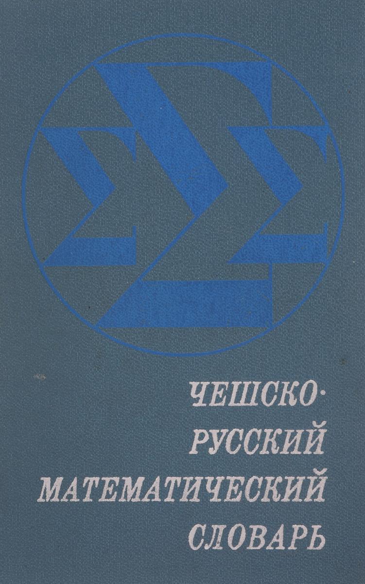 ������-������� �������������� ������� / Cesko-rusky matematicky slovnik