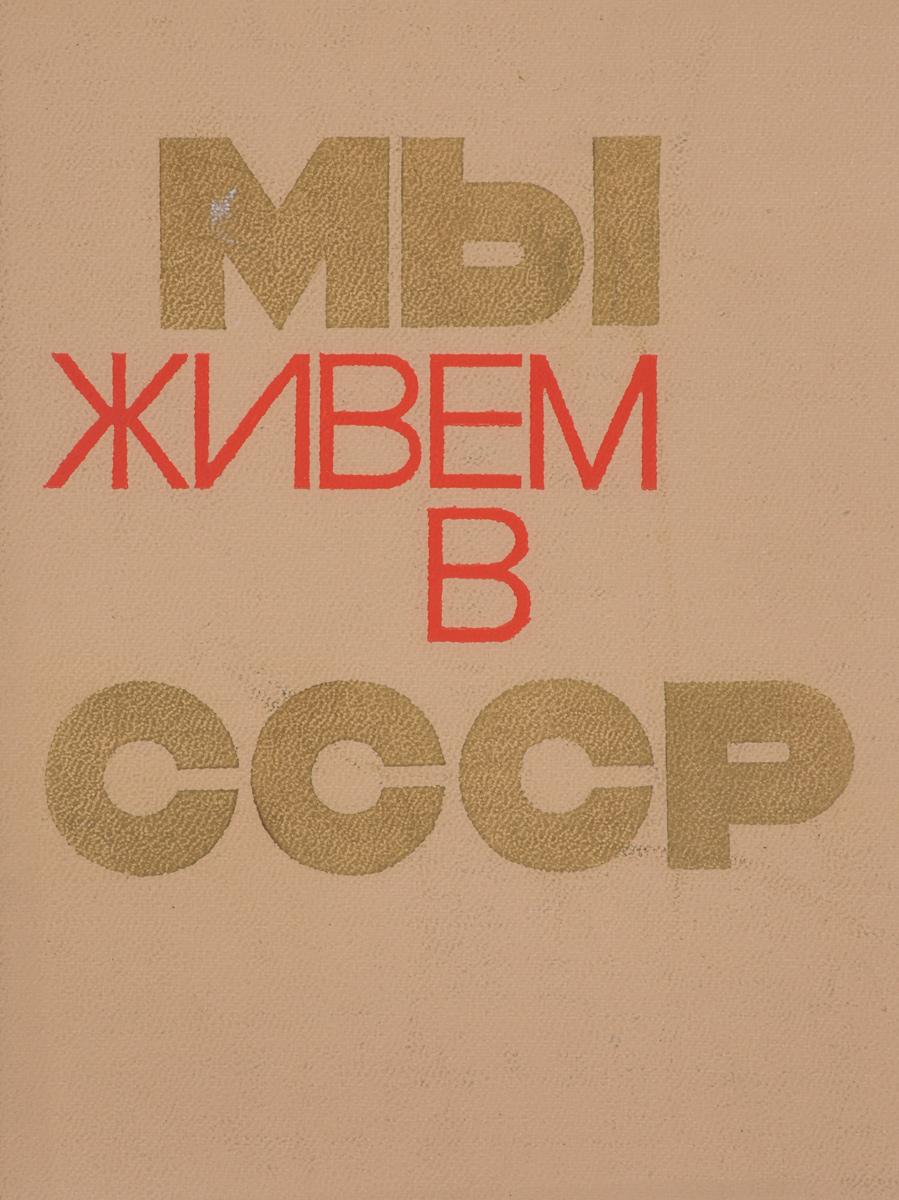 Мы живем в СССР12296407Эта книга о нас с вами, о том, где мы живем, что имеем и чего достигли за пятьдесят лет Советской власти. Книга эта не только для чтения. Она может пополнить досье пропагандиста, лектора, комсомольского работника. Самые разнообразные сведения содержит этот статистический и социологический репортаж: какими полезными ископаемыми, водными ресурсами, лесными богатствами владеет наша страна, сколько справляется у нас свадеб в течение года, сколько детей рождается в одну минуту, по каким показателям Советский Союз занимает первое место в мире, каковы главные черты советской молодежи 60-х годов. Прочитав эту книгу, вы узнаете, что дает наш советский образ жизни народу и человеку и чем он отличается от образа жизни в условиях буржуазного общества. Вы получите данные о медицинском обслуживании в нашей стране и узнаете, сколько надо платить за лечение в США.