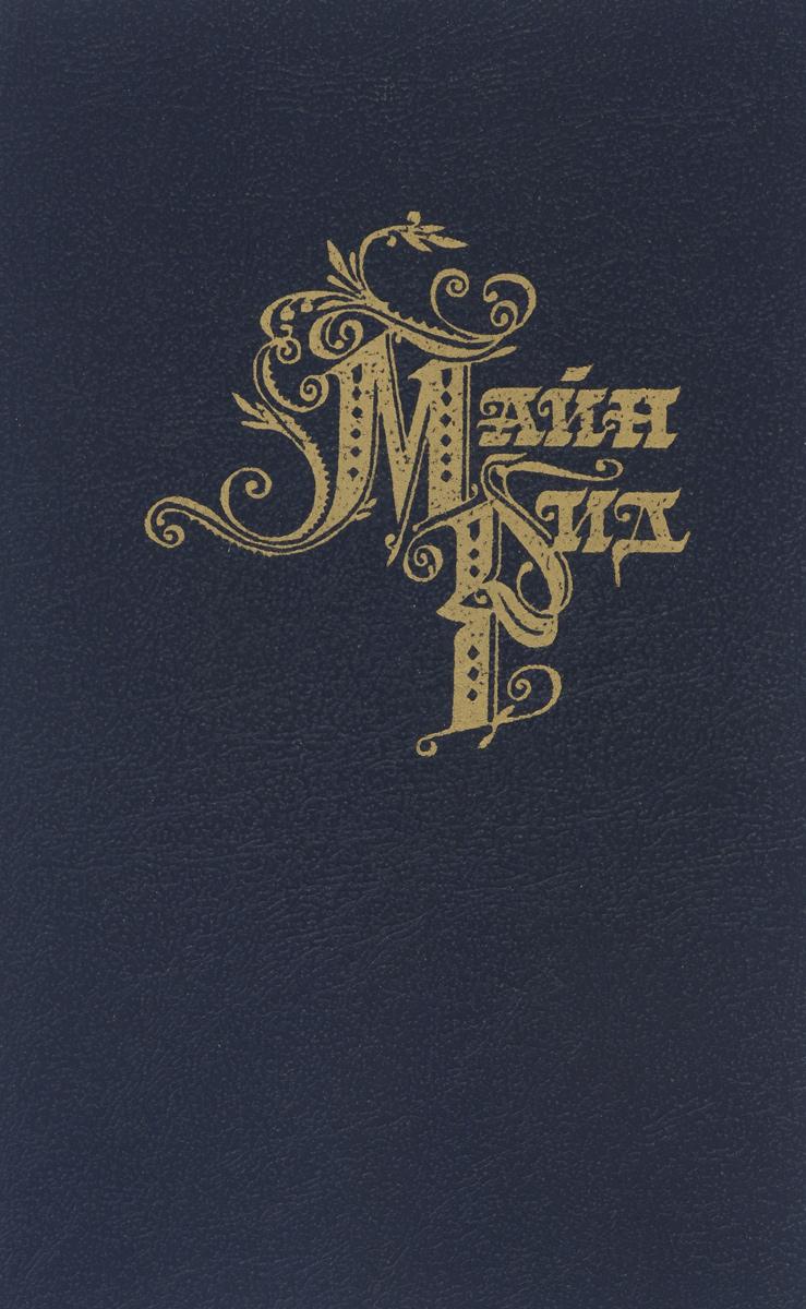Майн Рид. Собрание сочинений. В 8 томах. Том 8. Мароны