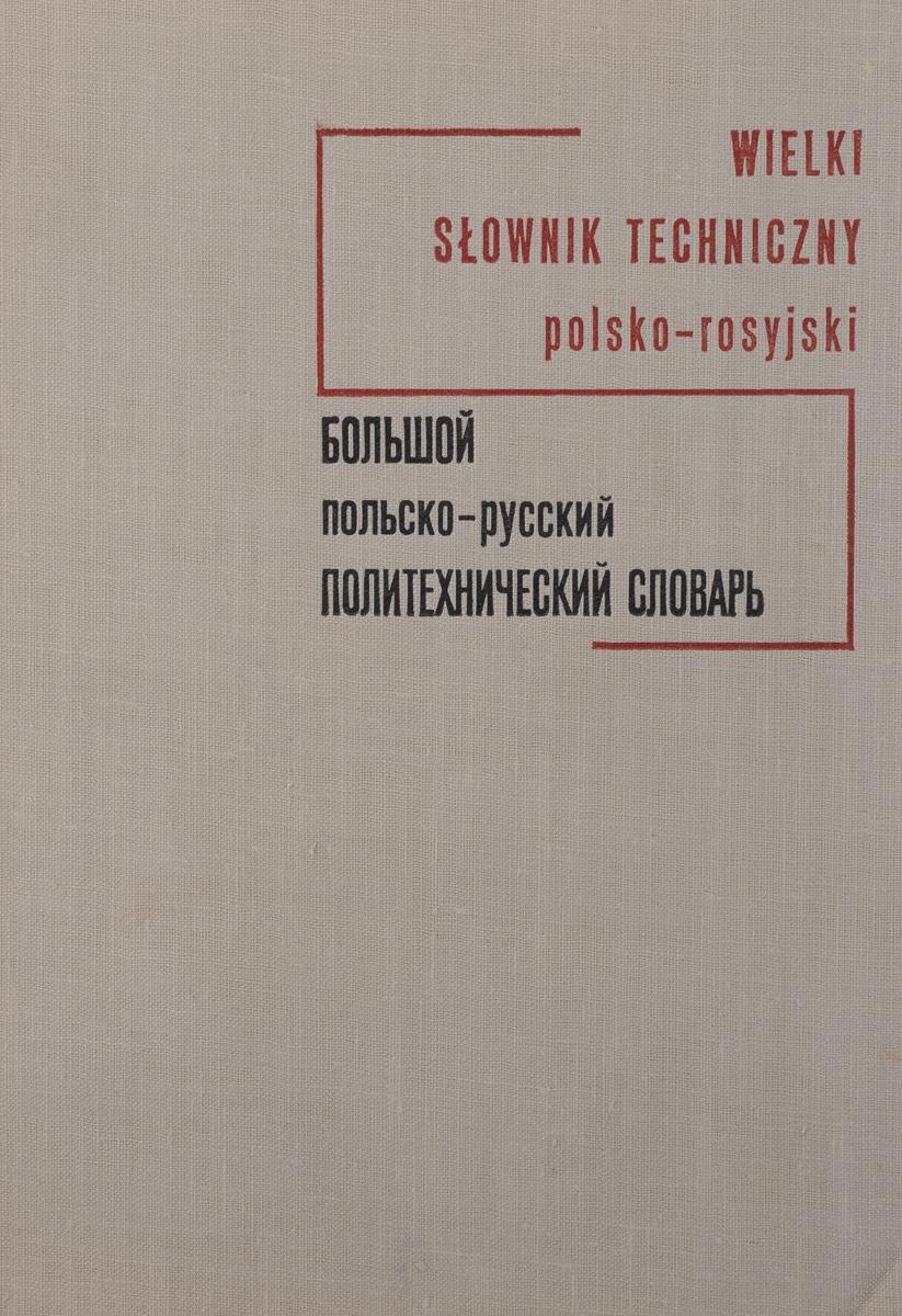 Большой польско-русский политехнический словарь / Wielki slownik techniczny polsko-rosyjski