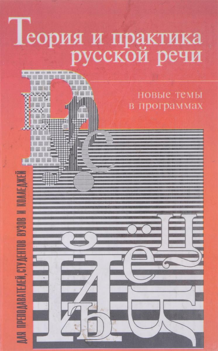 Теория и практика русской речи