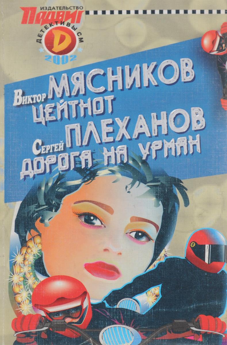 Подвиг, №7, 2002
