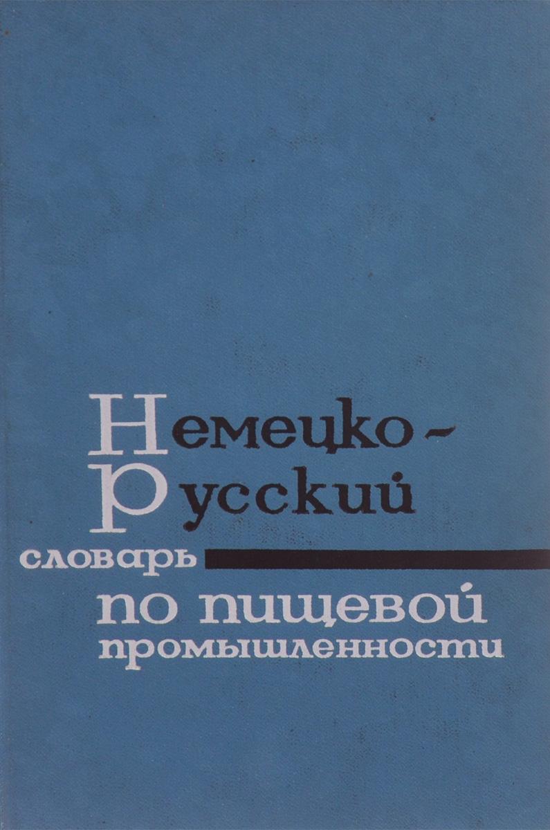 Немецко-русский словарь по пищевой промышленности / Deutsch-russisches Worterbuch der nahrungsmittelindustrie