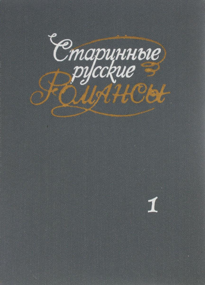 Старинные русские романсы. Для голоса с фортепиано. Выпуск 1